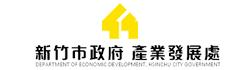 新竹市政府產業發展處