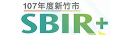 新竹市政府SBIR+(107年度前)