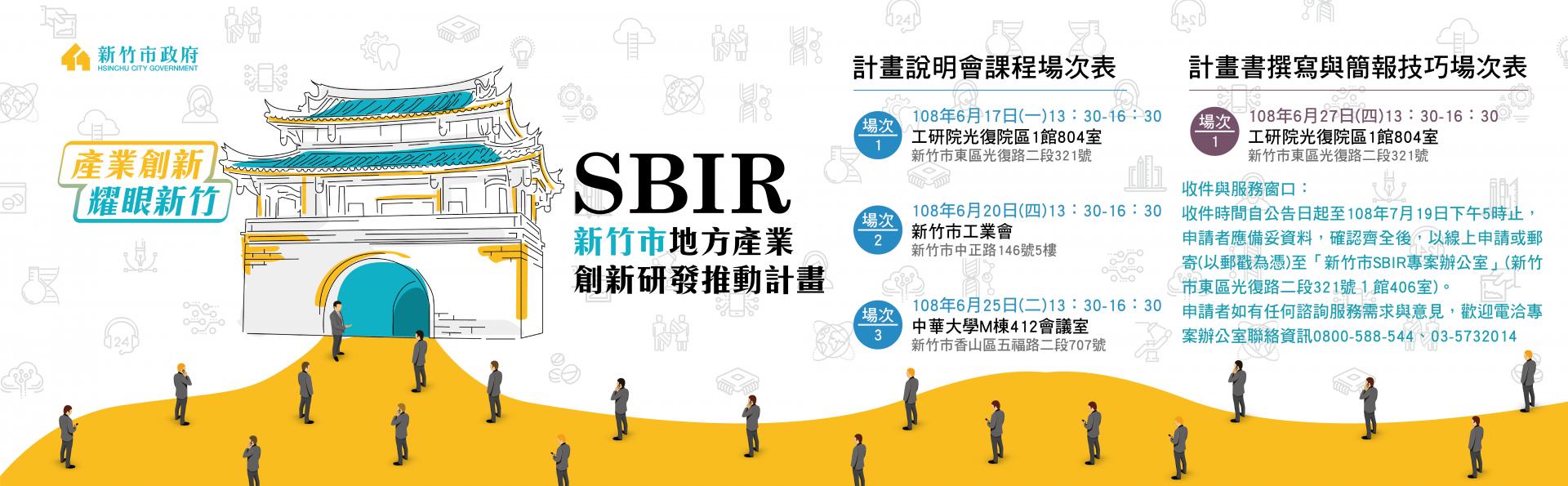 SBIR新竹市政府地方產業